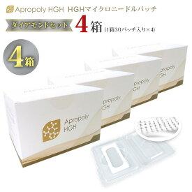 【4箱セット】ApropolyHGH マイクロニードルパッチ 1箱30パッチ入り sh-polypeptide-7 ヒト成長ホルモン ヒアルロン酸 アプロポリイ 貼るサプリ ヒアルロン酸マイクロニードルHGH 成長ホルモン HGH apropolyHGHの通販
