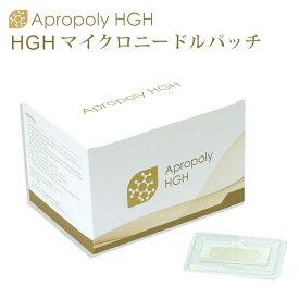 ApropolyHGH マイクロニードルパッチ 1箱30パッチ入り sh-polypeptide-7 ヒト成長ホルモン ヒアルロン酸 アプロポリイ 貼るサプリ ヒアルロン酸マイクロニードルHGH 成長ホルモン HGH apropolyHGHの通販