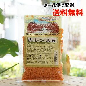赤レンズ豆/120g【ネオファーム】【メール便の場合、送料無料】