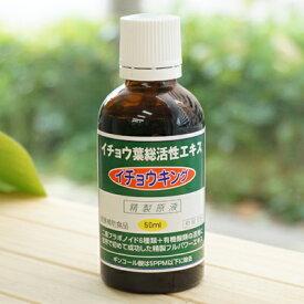イチョウキング液体/50ml【日本健康美容開発】