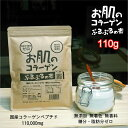 【送料無料】お肌のコラーゲン ぷるぷるの素 110g 粉末 コラーゲンペプチド 顆粒 サプリ サプリメント コラーゲンパ…