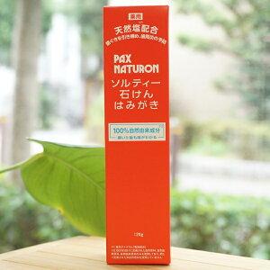 パックスナチュロン ソルティー石けんはみがき/120g【太陽油脂】