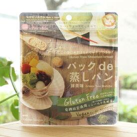 パック de 蒸しパン(抹茶味)/80g【中野産業】