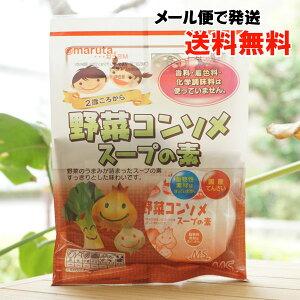 MS野菜コンソメスープの素/30g【太田油脂】【メール便の場合、送料無料】