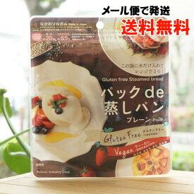 パック de 蒸しパン(甘いプレーンタイプ)/80g【中野産業】 【メール便の場合、送料無料】