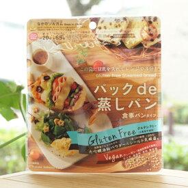パック de 蒸しパン (甘くない食事パンタイプ)/80g【中野産業】