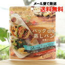 パック de 蒸しパン (甘くない食事パンタイプ)/80g【中野産業】 【メール便の場合、送料無料】