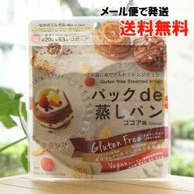 パック de 蒸しパン(ココア味)/80g【中野産業】【メール便の場合、送料無料】