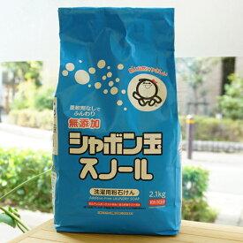 無添加 スノール 洗濯用粉石けん/2.1kg【シャボン玉石けん】