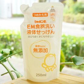 EM食器洗い液体せっけん(詰替)/250ml【シャボン玉石けん】