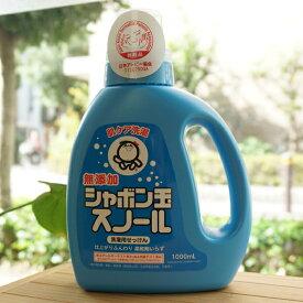 無添加 スノール 洗濯用せっけん液体/1000ml【シャボン玉石けん】