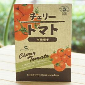 チェリートマト(有機種子)/約90粒【ナチュラルライフステーション】