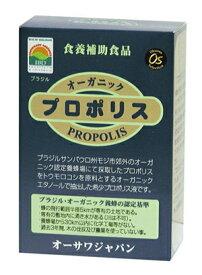 オーガニック・プロポリス /30ml