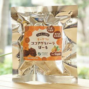 オーサワのココアグラノーラぼーる/40g for Vegan 小麦不使用 カカオニブ入り