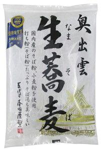 奥出雲生蕎麦 /200g(100g×2袋)