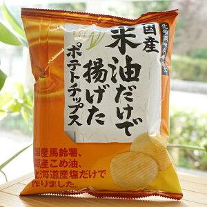 国産米油だけで揚げたポテトチップス(うす塩味)/60g【深川油脂工業】