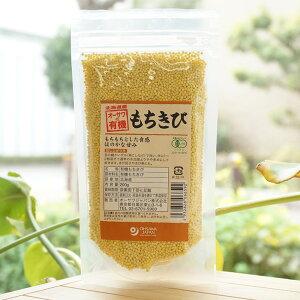 北海道産 オーサワの有機もちきび/200g もちもちろした食感 ほのかな甘み