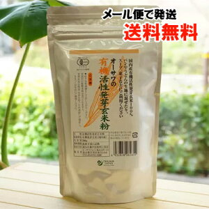 オーサワの有機活性発芽玄米粉/300g【メール便の場合、送料無料】