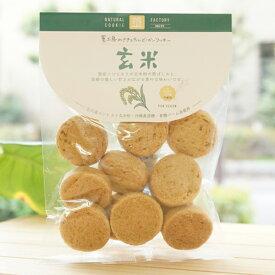 ナチュラルクッキー(玄米)/80g【茎工房】