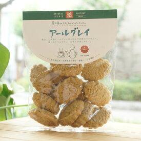 ナチュラルクッキー(アールグレイ)/80g【茎工房】