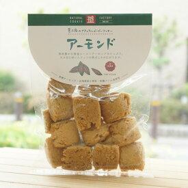 ナチュラルクッキー(アーモンド) /80g【茎工房】