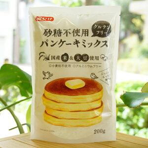 砂糖不使用 パンケーキミックス(グルテンフリー)/200g【みたけ】