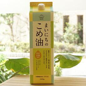 まいにちのこめ油/1500g【三和油脂】