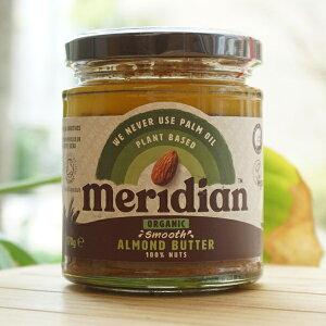 meridian アーモンドバター(無塩)/170g【アリサン】