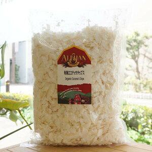 有機ココナッツチップス/1kg【アリサン】