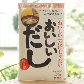 海のペプチド おいしいだし/100g(10g×10袋)【ビーバン】