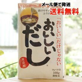 海のペプチド おいしいだし/100g(10g×10袋)【ビーバン】 【メール便の場合、送料無料】