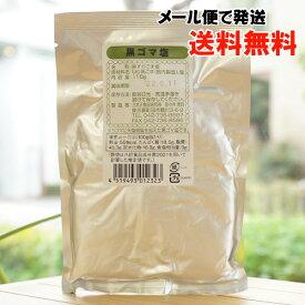 黒ゴマ塩/110g【日本正食研究所】【メール便の場合、送料無料】