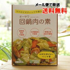 回鍋肉の素/100g【オーサワジャパン】 【メール便の場合、送料無料】