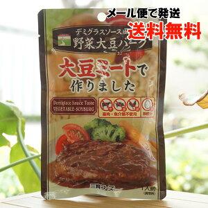 野菜大豆バーグ(デミグラスソース風)/100g【三育フーズ】 【メール便の場合、送料無料】
