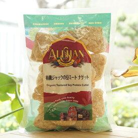 【アリサン】 有機ジャックの豆ミート ナゲット 80g