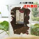 海藻ダルス/20g【能戸フーズ】【メール便発送】