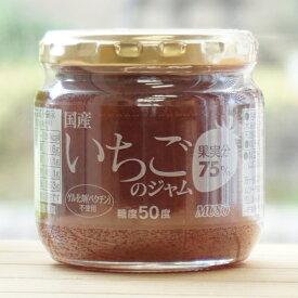 国産 いちごのジャム/200g【ムソー】