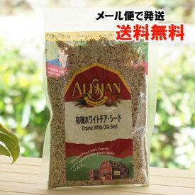 アリサン有機ホワイトチアシード【メール便の場合、送料無料】