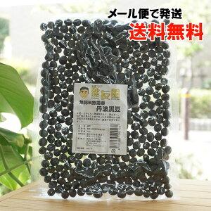 無肥料無農薬 丹波黒豆/300g【メール便の場合、送料無料】