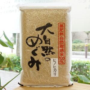 無肥料無農薬「大自然のめぐみ」ヒノヒカリ/5kg【熊本県産】【精米可能】 無農薬 玄米 令和2年産