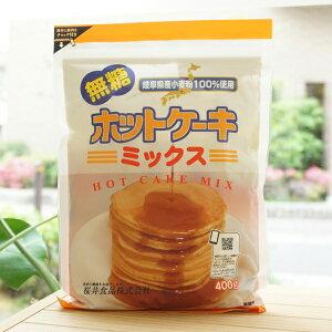 無糖 ホットケーキミックス/400g【桜井食品】