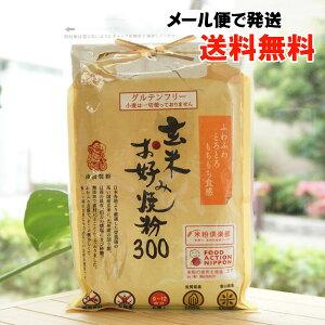 玄米お好み焼き粉/300g【南出製粉】【メール便の場合、送料無料】