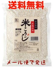 やさかの有機乾燥米こうじ〈白米〉【オーガニック】【メール便の場合、送料無料】