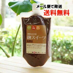 麹スイーツ チョコ /300g【雑穀キッチン】【メール便の場合、送料無料】
