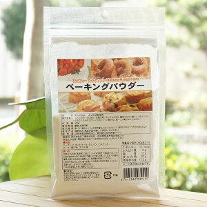 ベーキングパウダー/100g 【辻安全食品】