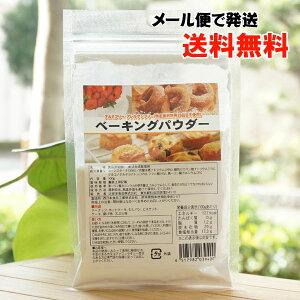 ベーキングパウダー/100g 【辻安全食品】【メール便の場合、送料無料】