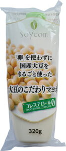 大豆こだわりマヨネ/320g【ソイコム】