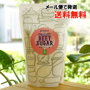 auga有機てんさい糖/400g【むそう】【メール便の場合、送料無料】