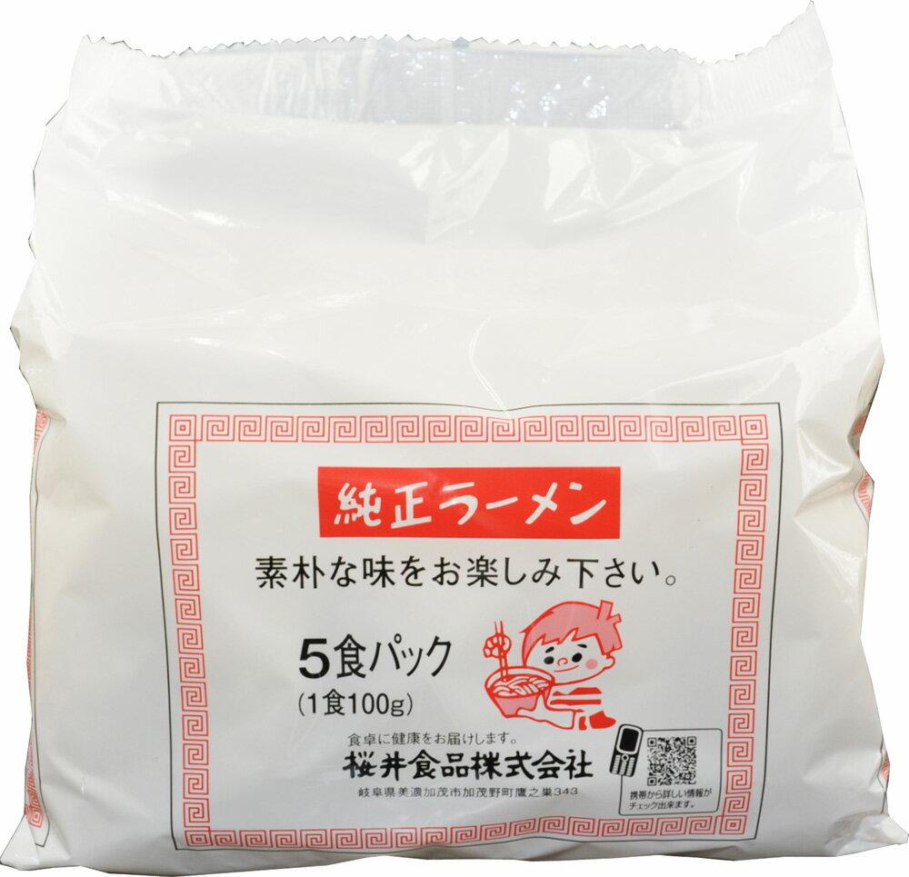 純正ラーメン/5食