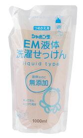 EM液体洗濯せっけん・詰替/1000ml